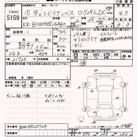 Nissan Civilian Long SX 29 Person 2003